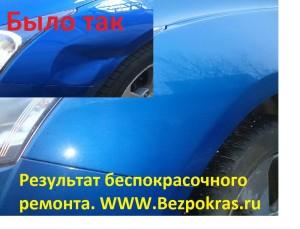 Ремонт вмятин без покраски Москва ЮВАО